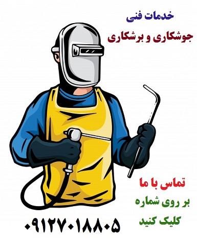 جوشکاری سیار در تهران